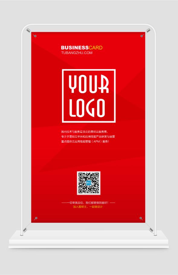 紅色熱情互聯網科技廣告門型展架