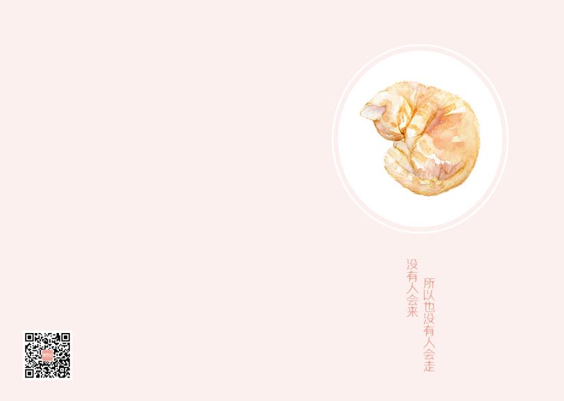 粉色萌寵清新簡潔記事本