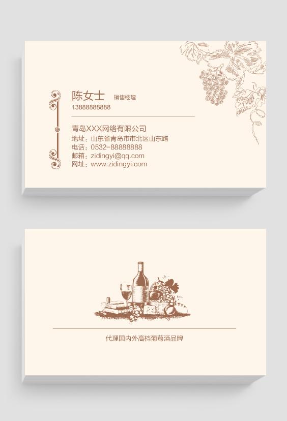 胡粉色葡萄酒典雅奢華企業名片