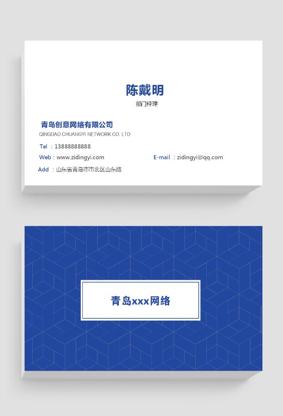 藍色簡潔幾何名片