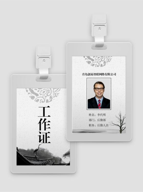 水墨中國風工作證