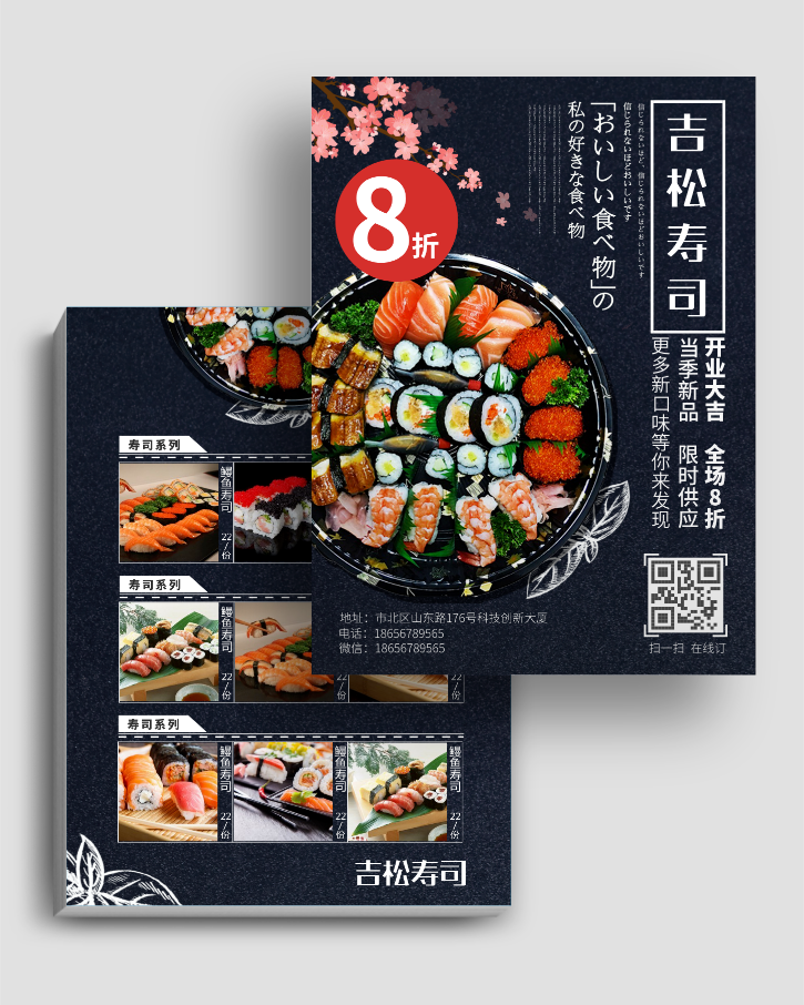壽司店餐飲促銷宣傳單頁設計