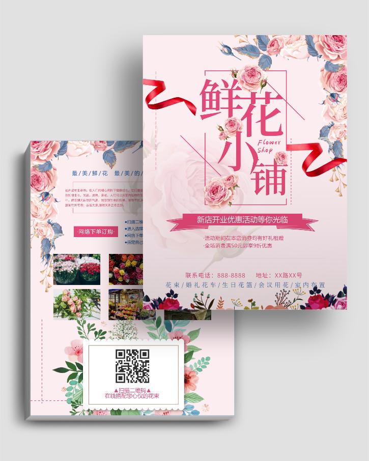 鮮花店優惠活動DM單頁