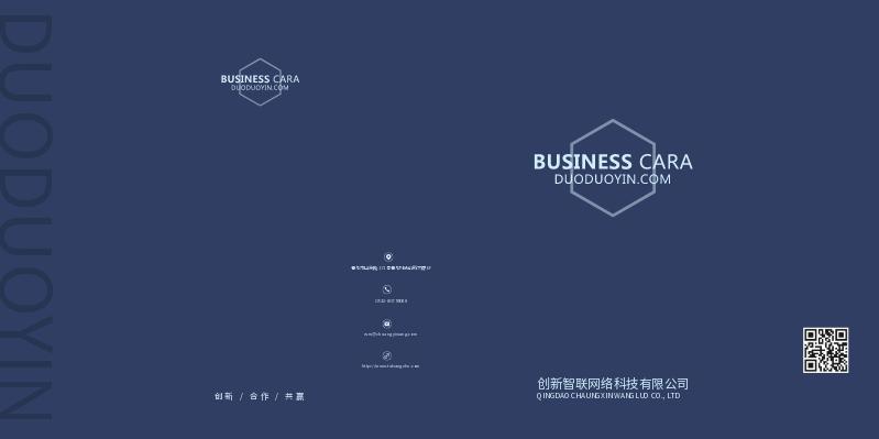 企業手提袋深藍色商務簡約網絡科技