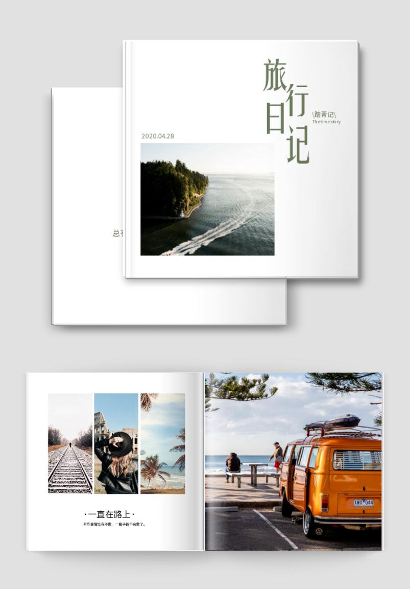 旅行紀錄心情相冊書  攝影畫冊
