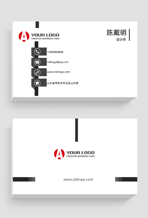 黑白個性簡潔高檔紙名片