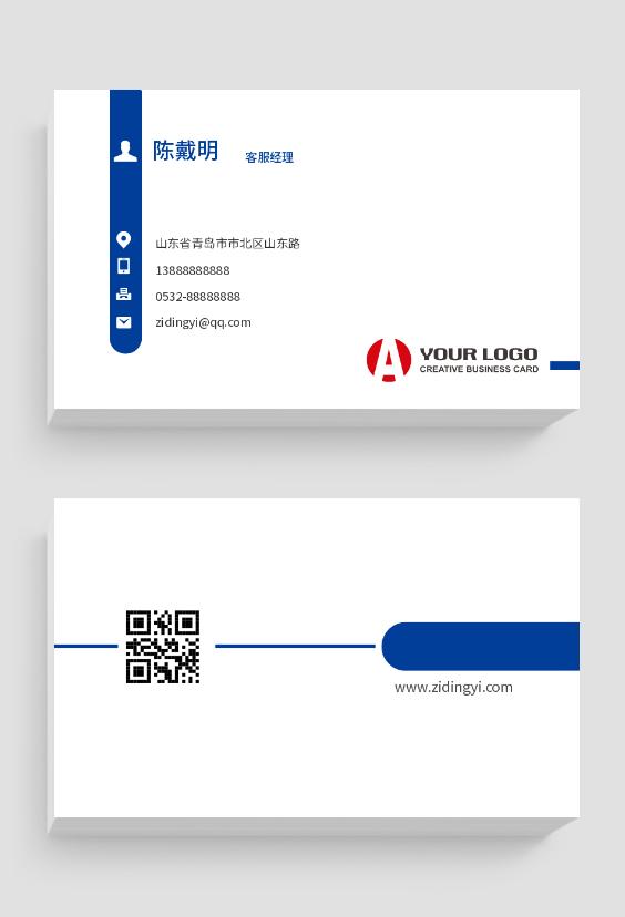 藍色線條簡約商務高檔紙名片