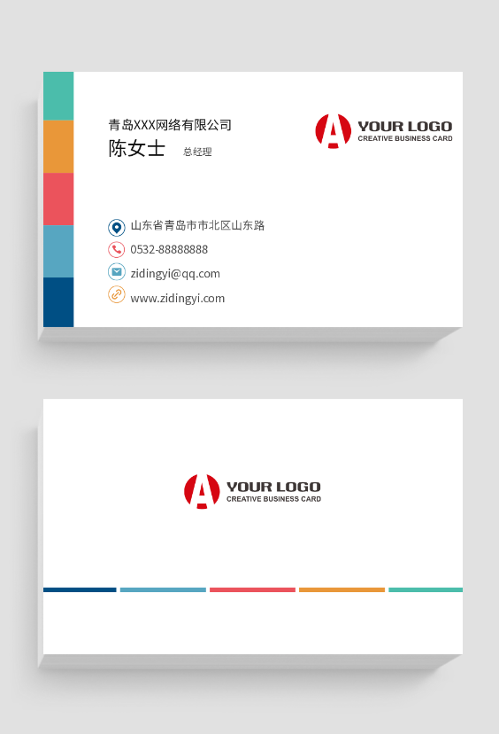 白色彩條簡約時尚現代企業高檔紙名片