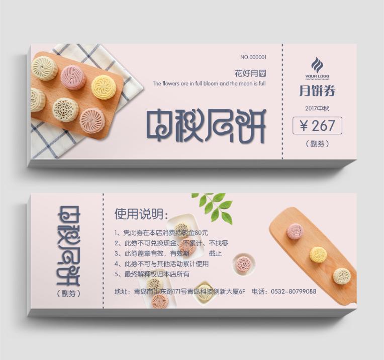 小清新中秋月餅代金券