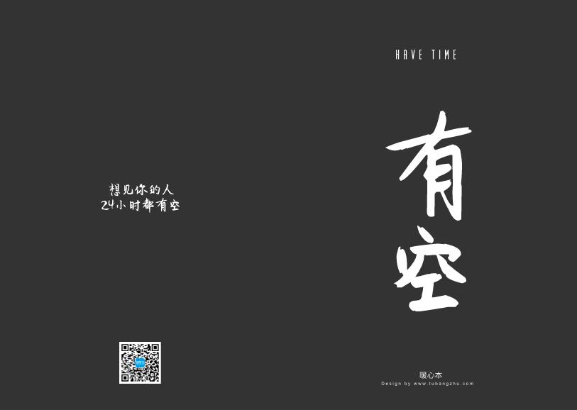 """""""有空""""创意文字记事本"""