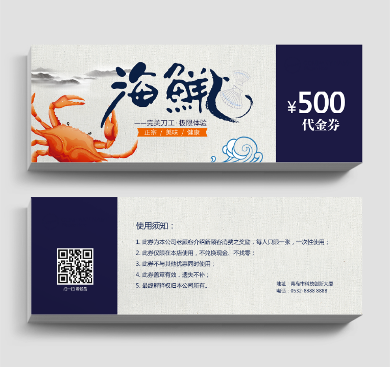 螃蟹海鮮產品代金券優惠券