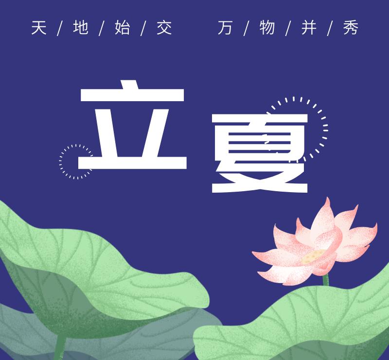 立夏节气微信朋友圈封面图素材