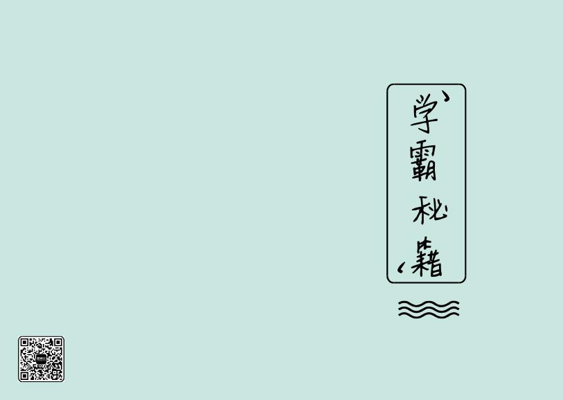 学霸秘籍记事本