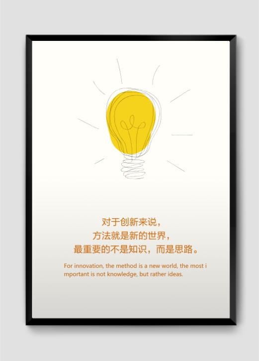 對于創新來說最重要的是思路