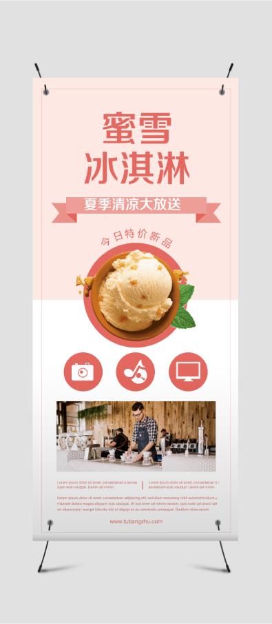 簡潔冰淇淋點開業展架