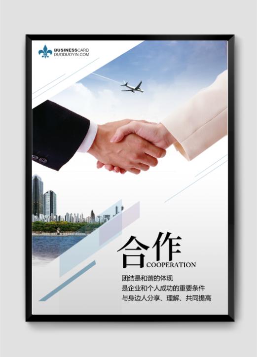 企業掛畫簡約企業文化背景墻合作