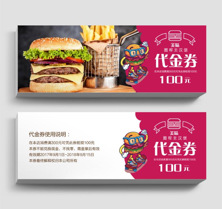 新品漢堡美食代金券