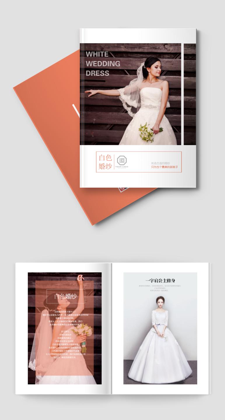 创意简洁大气白色婚纱画册