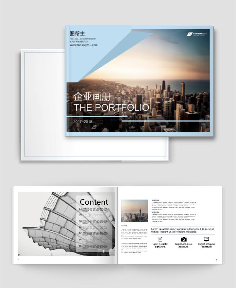 2藍色清新時尚大氣的企業畫冊模板設計
