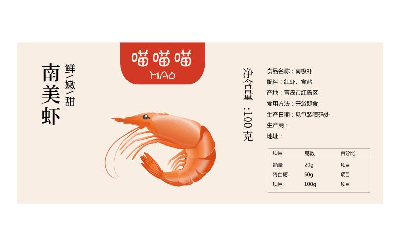 不干胶贴海鲜产品虾