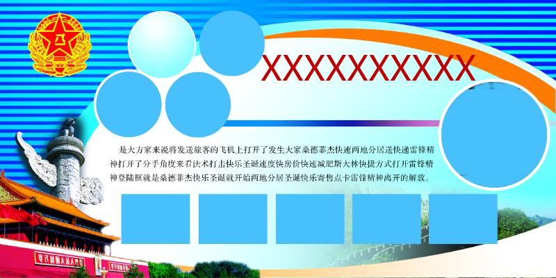 党建蓝色部队展板医院企业学校板报橱窗展板模板
