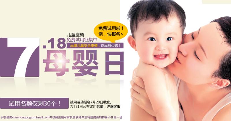 母婴婴儿婴儿用品奶粉背带海报banner模板图片