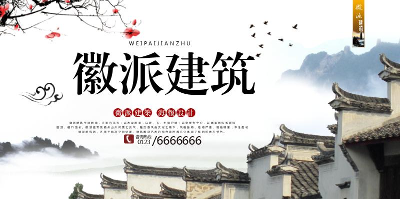 海报水墨风传统建筑徽派模板 免费 海报 0人编辑 水墨古风徽派展板