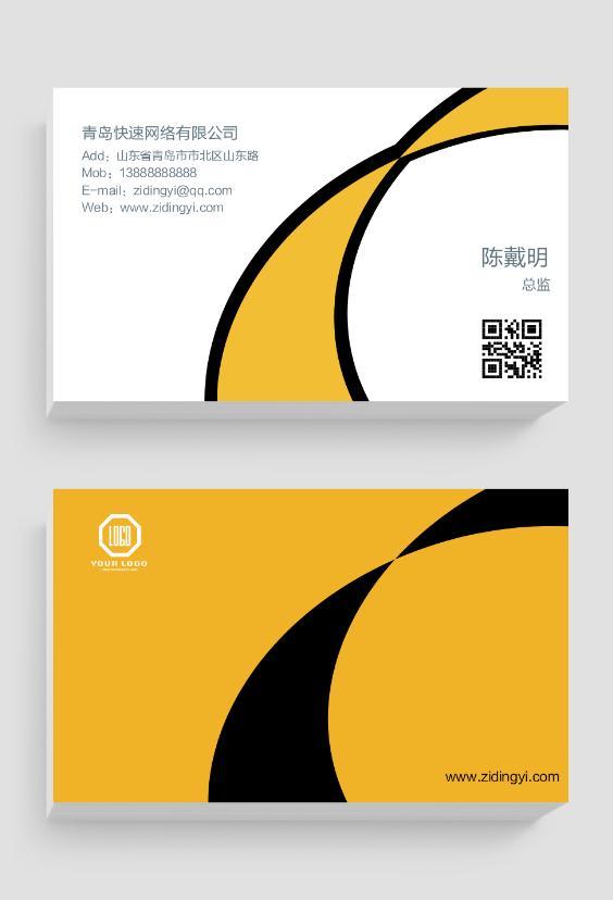 黃色簡潔創意名片