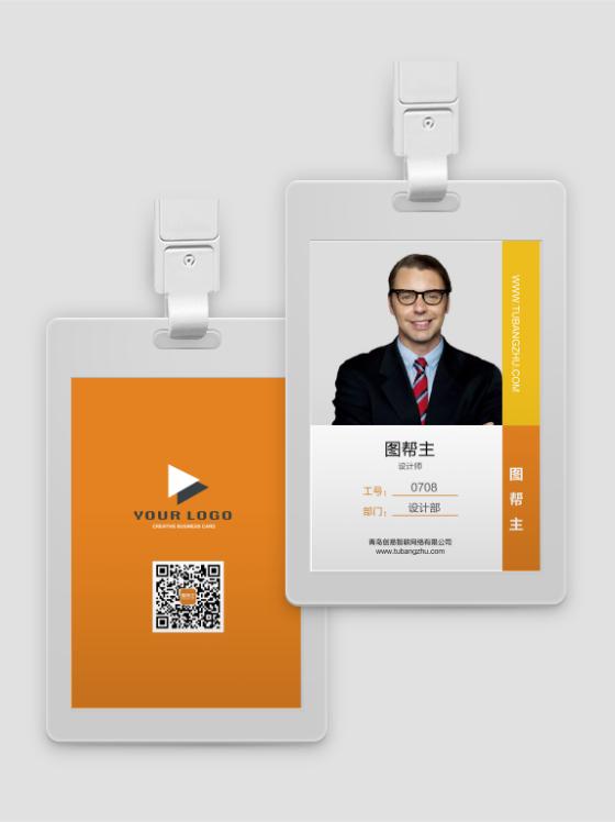 時尚創意橙色工作證