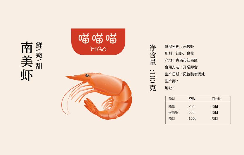 不干膠貼海鮮產品蝦