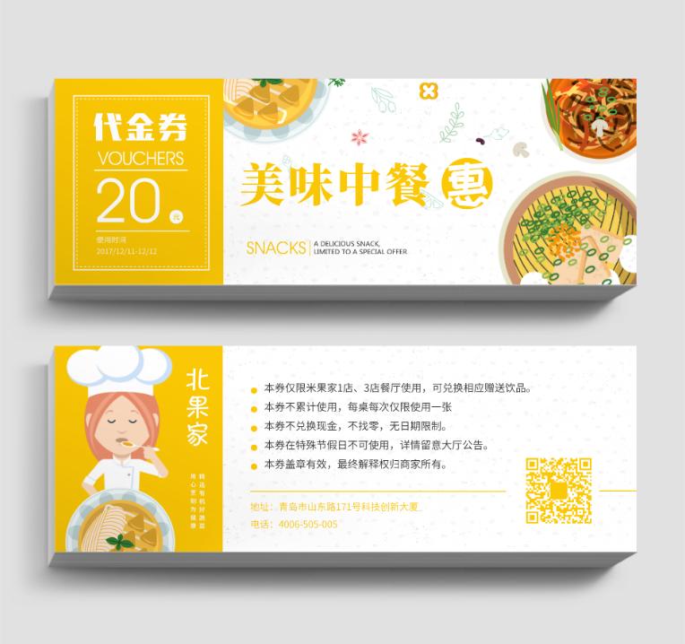 小清新餐廳飯店代金券