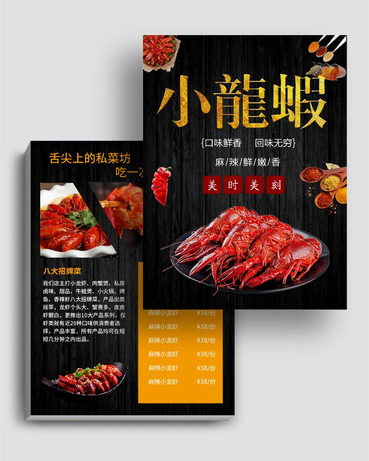 小龍蝦美食DM單頁