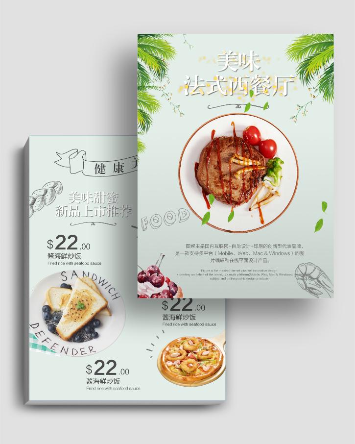 美食西餐宣傳單