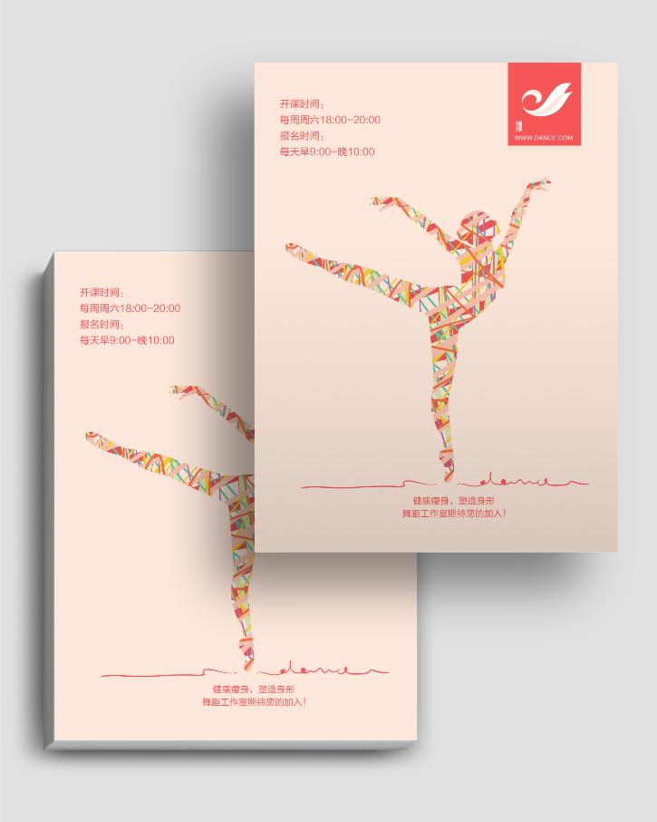 舞蹈健身塑形宣传单