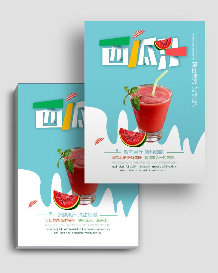 清凉西瓜汁宣传单