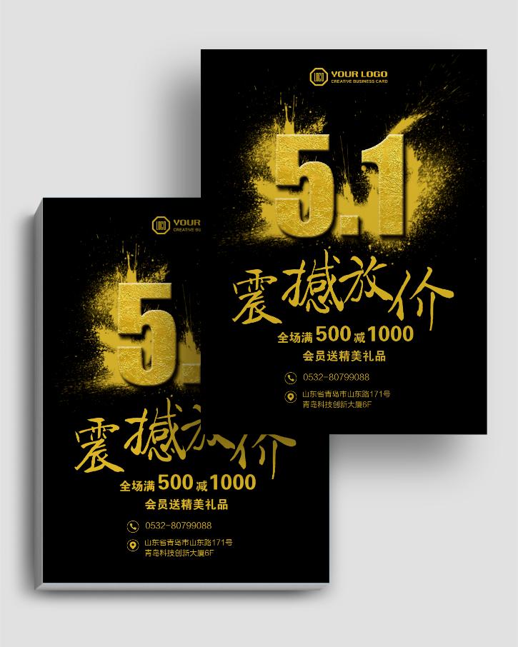黑金五一滿減促銷宣傳單