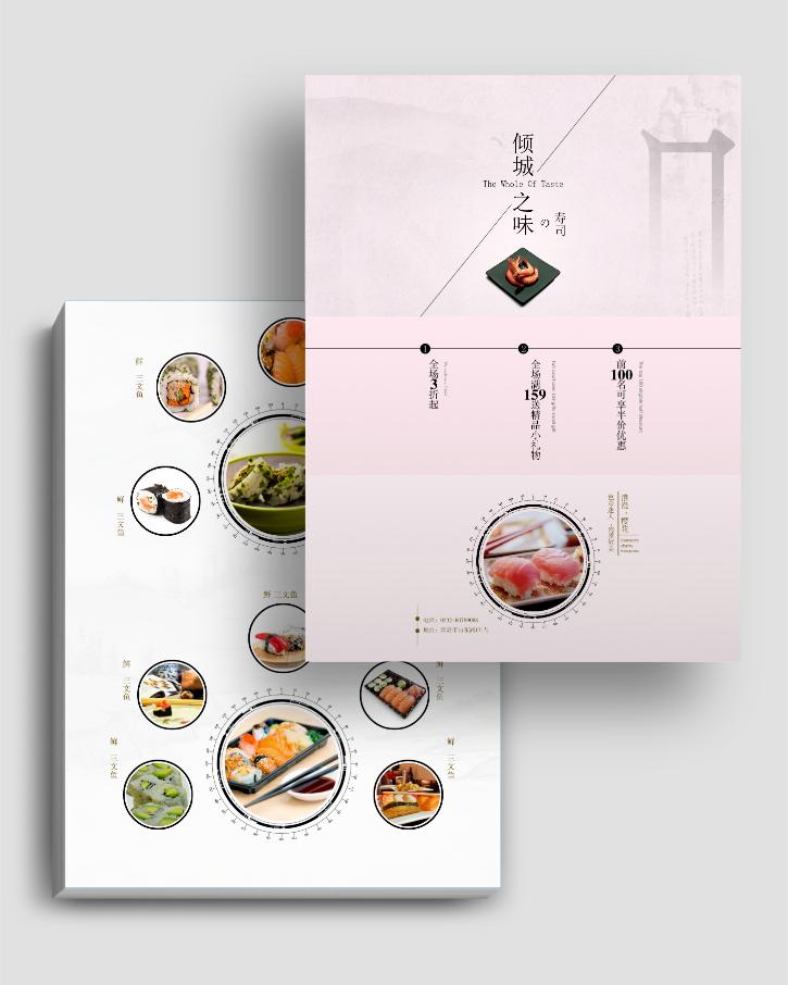 日系美味壽司DM宣傳單