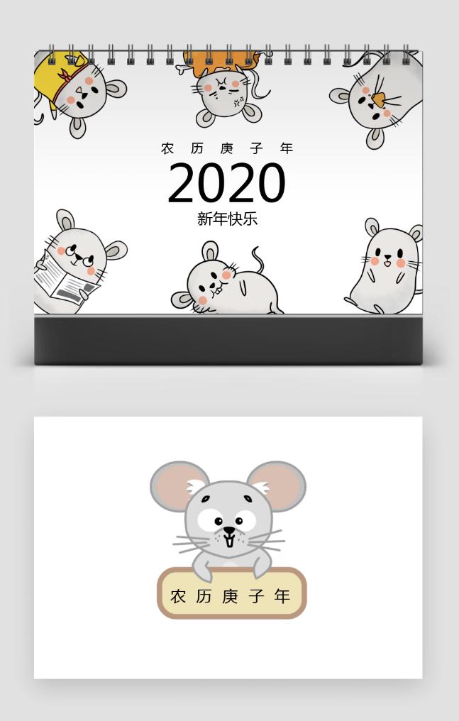 鼠年卡通手繪小動物老鼠2020年臺歷