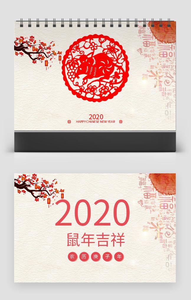 傳統中國風2020鼠年喜慶新年快樂臺歷