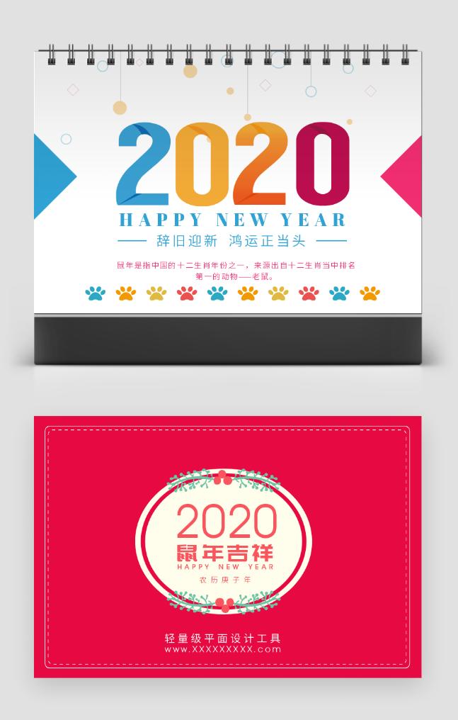 清新簡約幾何卡通2020年鼠年臺歷