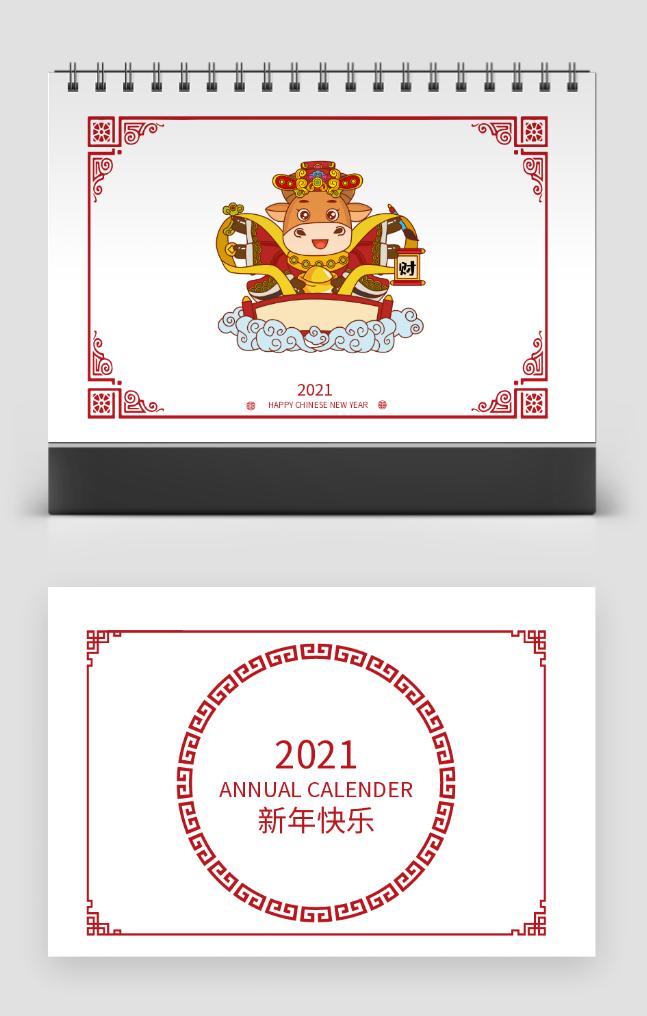 傳統紅色中國風剪紙2020鼠年臺歷