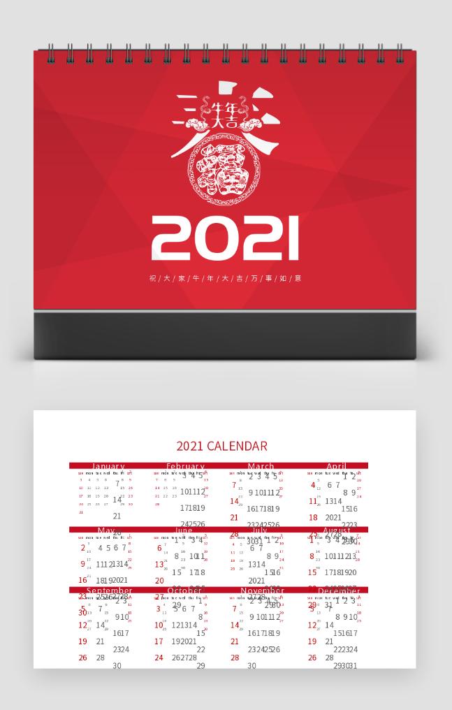 中國風傳統紅色喜慶2020年二十四節氣臺歷