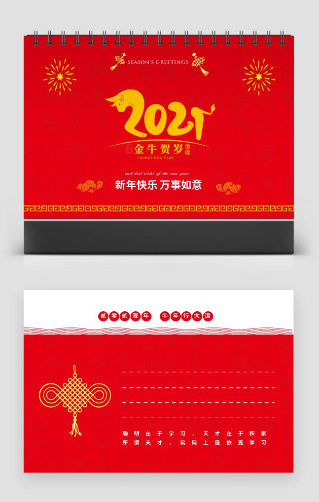 中國風紅色喜慶2021牛年十二生肖甲骨文臺歷