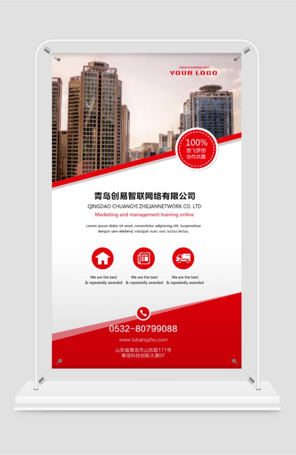 红色商务大气企业门型展架宣传展架