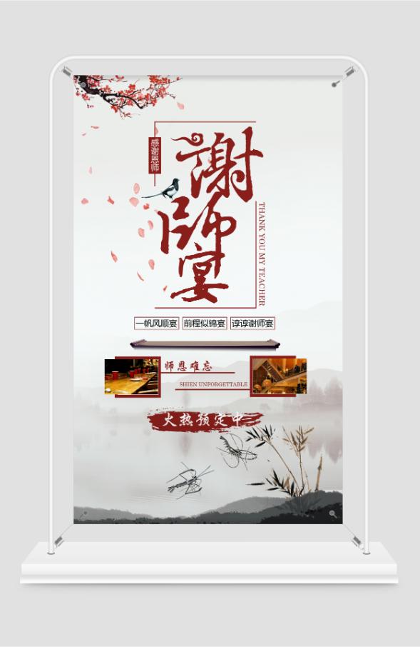 中国风谢师宴门型展架