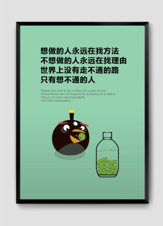 愤怒的小鸟卡通励志挂画在线