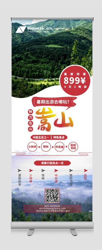 暑期出游嵩山行程中国风易拉宝设计
