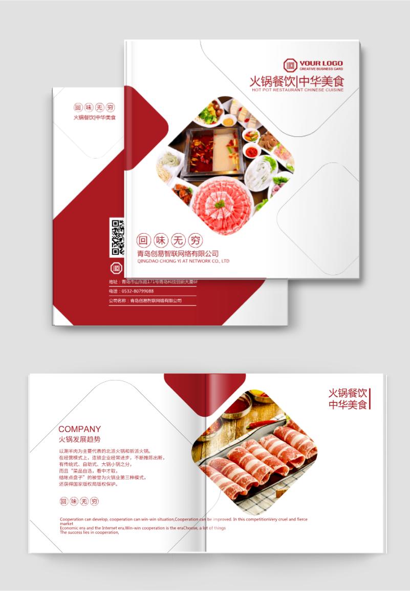 红色简洁形状方形画册