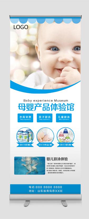 母婴体验馆母婴产品