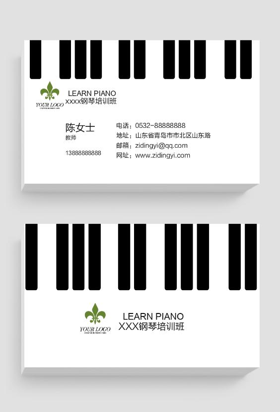 黑白钢琴炫酷潮流个性创意名片